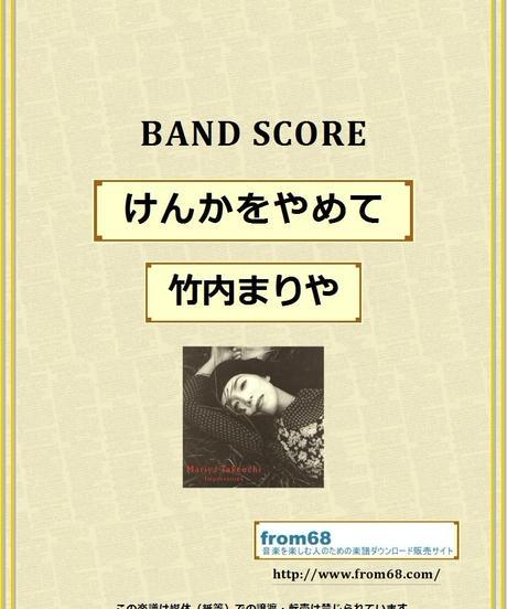 竹内まりや ( 河合奈保子 )  /  けんかをやめて バンド・スコア (TAB譜)  楽譜