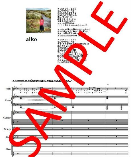 aiko (アイコ)  / ずっと   バンド・スコア(TAB譜)  楽譜