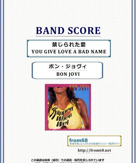 ボン・ジョヴィ (BON JOVI) /  禁じられた愛 (YOU GIVE LOVE A BAD NAME) バンド・スコア(TAB譜)