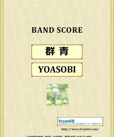 YOASOBI / 群青 バンド・スコア(TAB譜) 楽譜 from68