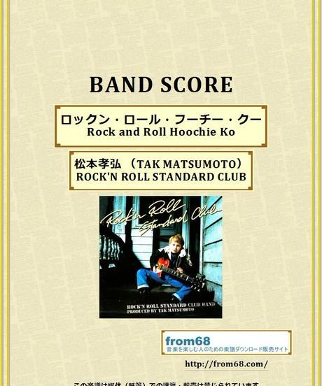 ROCK'N ROLL STANDARD CLUB by TAK MATSUMOTO(松本孝弘)  /  ロックン・ロール・フーチー・クー  バンド・スコア 楽譜