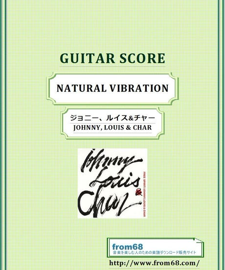 NATURAL VIBRATION  /  ジョニー、ルイス&チャー(JOHNNY, LOUIS & CHAR)   ギター・スコア(TAB譜)  楽譜