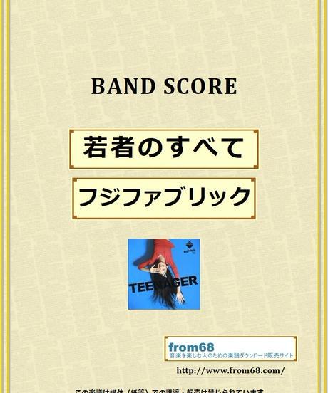 フジファブリック / 若者のすべて バンド・スコア (TAB譜) 楽譜 from68
