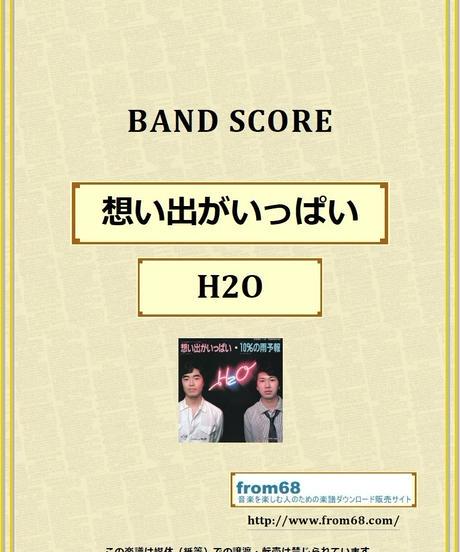 H2O / 想い出がいっぱい バンド・スコア(TAB譜) 楽譜 from68