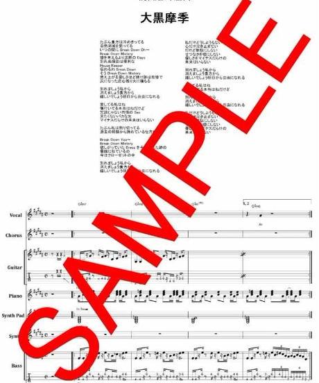大黒摩季 / 別れましょう私から消えましょうあなたから バンド・スコア (TAB譜)  楽譜