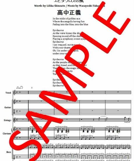 高中正義 / エピダウロスの風 (EPIDAURUS) バンド・スコア(TAB譜) 楽譜