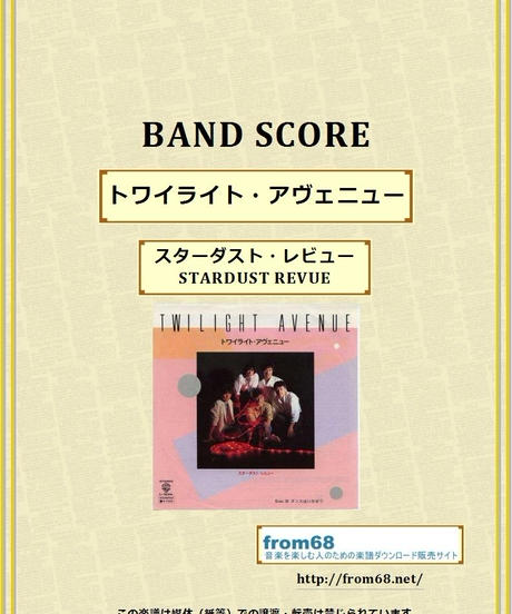 スターダスト・レビュー(STARDUST REVUE)/ トワイライト・アヴェニュー  バンド・スコア(TAB譜) 楽譜