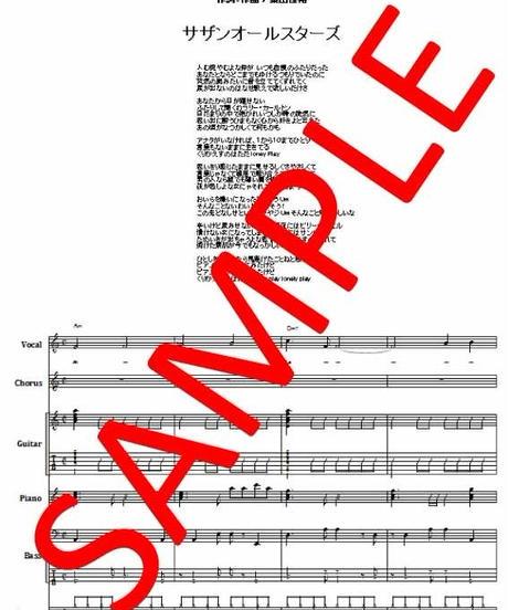 サザンオールスターズ /  私はピアノ  バンド・スコア(TAB譜)  楽譜
