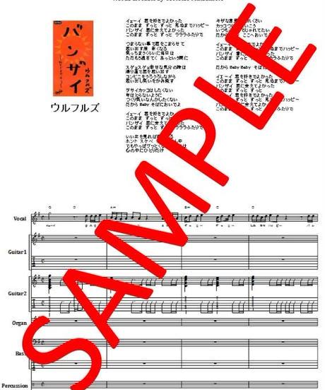 ウルフルズ / バンザイ ~好きでよかった~ バンド・スコア(TAB譜)  楽譜