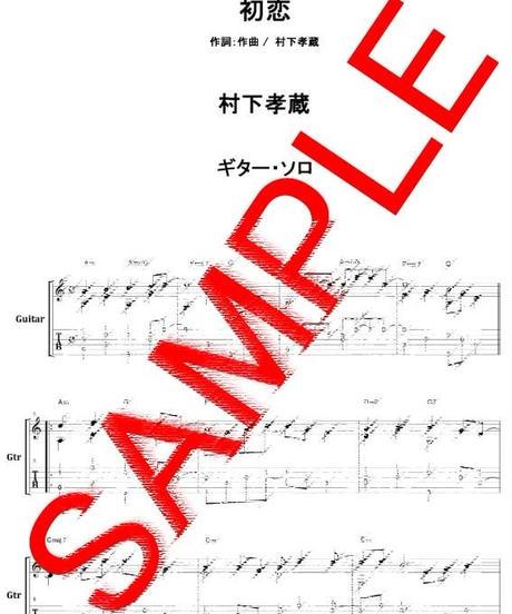 初恋 / 村下孝蔵 ソロ・ギター(TAB譜) 楽譜