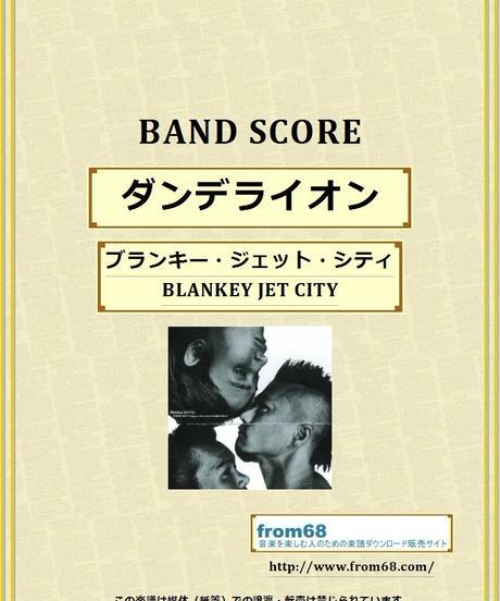 ブランキー・ジェット・シティ(BLANKEY JET CITY) / ダンデライオン バンド・スコア (TAB譜) 楽譜