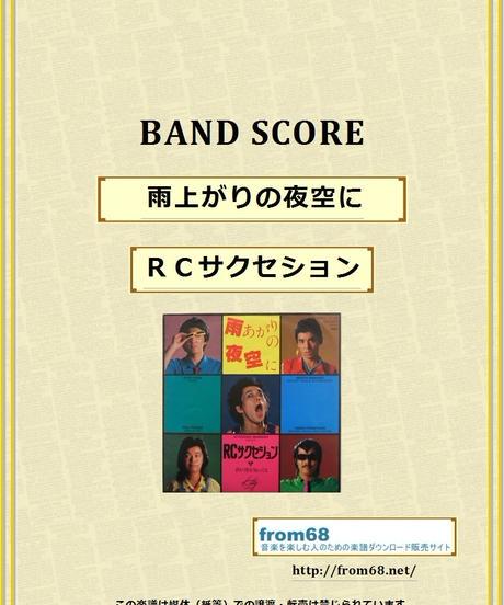 RCサクセション  /  雨上がりの夜空に バンド・スコア (TAB譜) 楽譜 from68