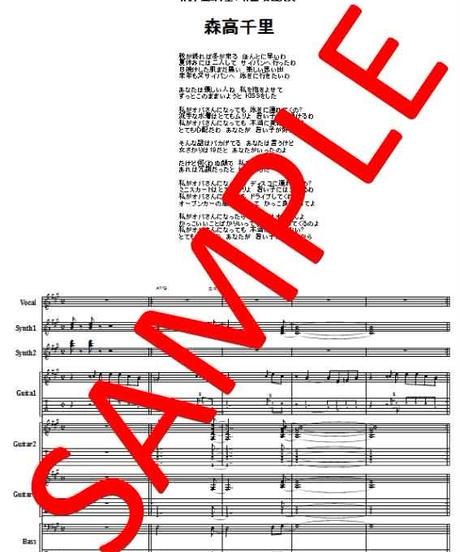 森高千里 /  私がオバさんになっても  バンド・スコア(TAB譜) 楽譜