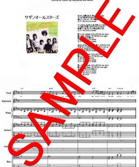 サザンオールスターズ /  いとしのエリー バンド・スコア(TAB譜) 楽譜