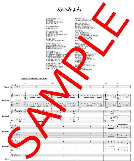 あいみょん / ハルノヒ バンド・スコア(TAB譜)  楽譜 from68