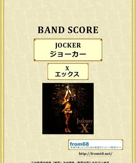 X (エックス)   / JOKER  (ジョーカー)  バンド・スコア(TAB譜)  楽譜