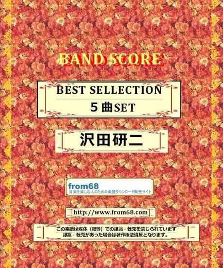 【5曲SET】沢田研二 BEST SELECTION バンド・スコア(TAB譜) 楽譜