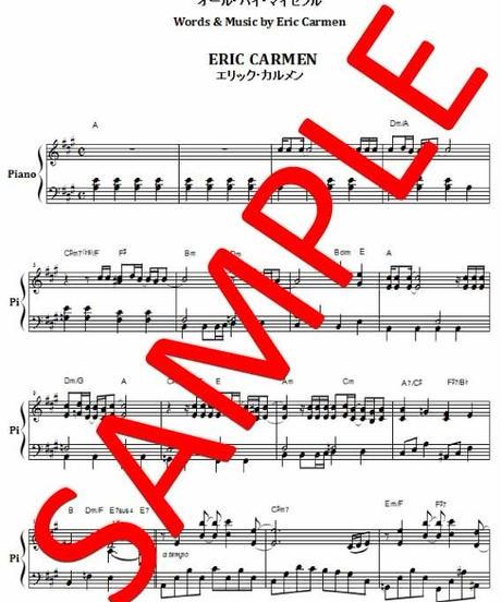 エリック・カルメン(ERIC CARMEN)   /  ALL BY SELF  ピアノ・ソロ 楽譜