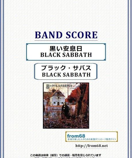 ブラック・サバス(BLACK SABBATH) / 黒い安息日 バンド・スコア(TAB譜) 楽譜
