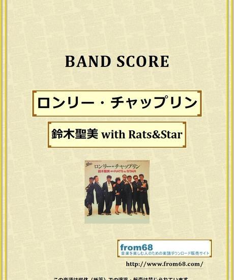 ロンリー・チャップリン / 鈴木聖美 with Rats&Star(ラッツ&スター) バンド・スコア (TAB譜)  楽譜