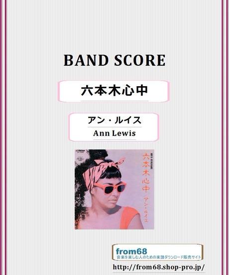 アン・ルイス(Ann Lewis) / 六本木心中  バンド・スコア(TAB譜) 楽譜 from68