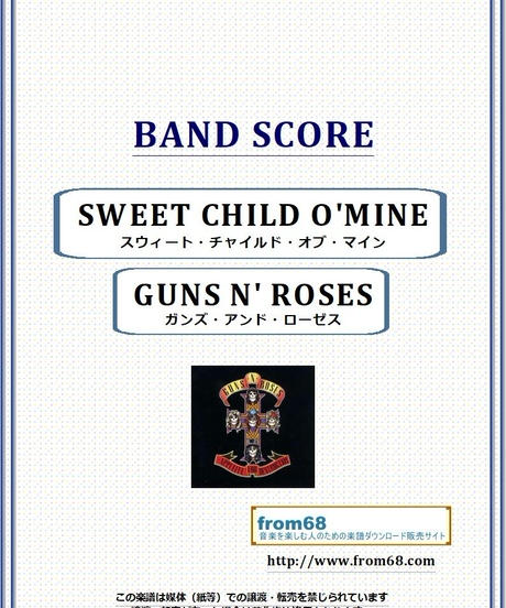 ガンズ・アンド・ローゼス(GUNS N' ROSES)  / スウィート・チャイルド・オブ・マイン(SWEET CHILD O'MINE) バンド・スコア(TAB譜) 楽譜
