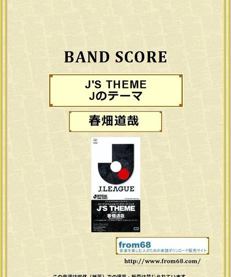 春畑道哉  / J'S THEME(Jのテーマ)-Single Ver - バンド・スコア(TAB譜) 楽譜 from68
