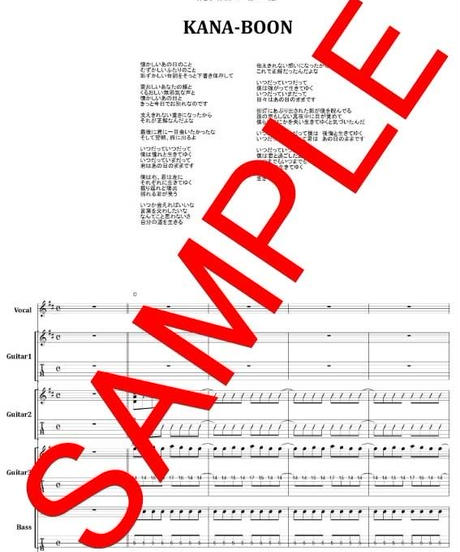KANA-BOON / 生きてゆく バンド・スコア (TAB譜) 楽譜