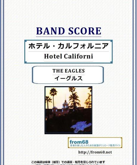 イーグルス(THE EAGLES) / ホテル・カルフォルニア (Hotel California) バンド・スコア(TAB譜) 楽譜