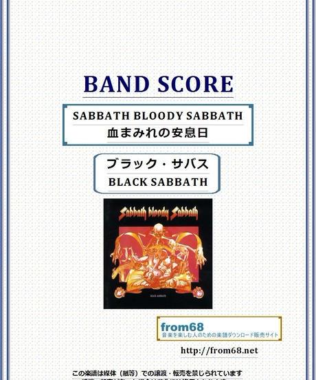 ブラック・サバス(BLACK SABBATH) / 血まみれの安息日(SABBATH BLOODY SABBATH) バンド・スコア (TAB譜) 楽譜