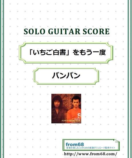 「いちご白書」をもう一度  / バンバン ソロ・ギター  スコア (TAB譜)  楽譜