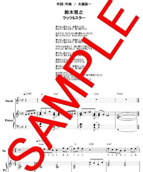 夢で逢えたら / ラッツ&スター(RATS & STAR)ピアノ弾き語り 楽譜