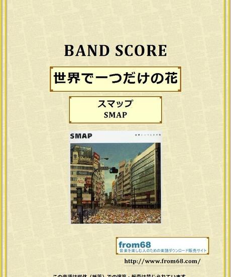 スマップ(SMAP)  /  世界で一つだけの花 バンド・スコア (TAB譜) 楽譜
