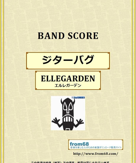 ELLEGARDEN (エルレガーデン) / ジターバグ バンド・スコア(TAB譜) 楽譜