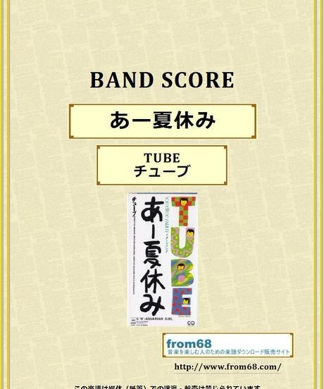 TUBE (チューブ)  / あー夏休み  バンド・スコア(TAB譜)  楽譜
