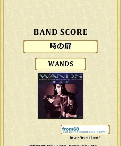 WANDS / 時の扉 バンド・スコア(TAB譜)  楽譜