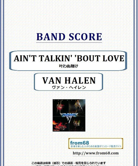 ヴァン・ヘイレン(VAN HALEN) / 叶わぬ賭け (AIN'T TALKIN' 'BOUT LOVE) バンド・スコア(TAB譜) 楽譜 from68