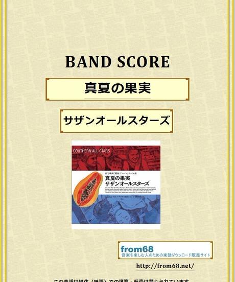 サザンオールスターズ /  真夏の果実 バンド・スコア(TAB譜)  楽譜