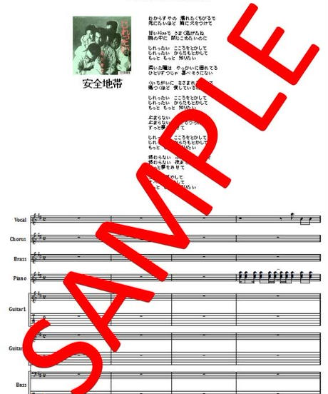 安全地帯  / じれったい バンド・スコア(TAB譜) 楽譜