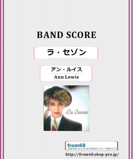 アン・ルイス(Ann Lewis) / ラ・セゾン  バンド・スコア(TAB譜) 楽譜