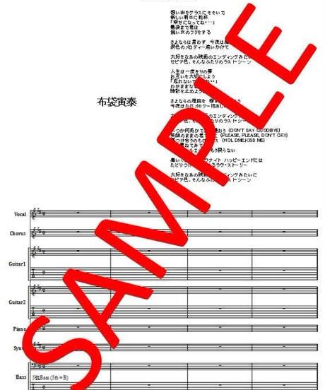 布袋寅泰 (HOTEI) / ラストシーン バンド・スコア (TAB譜)  楽譜