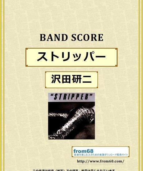 沢田研二  /  ストリッパー (STRIPPER)  バンド・スコア (TAB譜)  楽譜