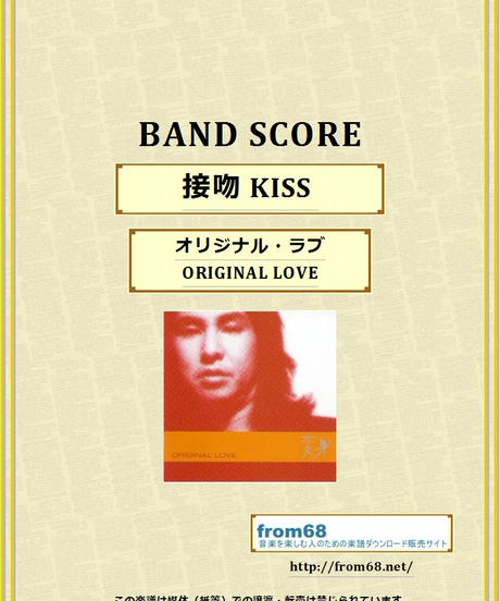 オリジナル・ラブ(ORIGINAL LOVE) / 接吻 KISS バンド・スコア(TAB譜) 楽譜