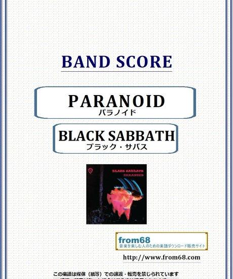 ブラック・サバス(BLACK SABBATH) / パラノイド(PARANOID) バンド・スコア(TAB譜) 楽譜