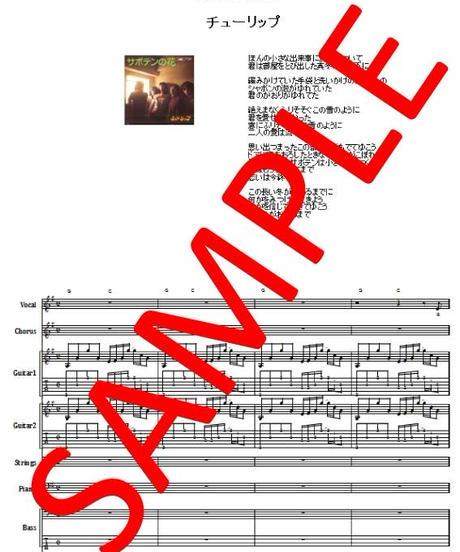 チューリップ   /  サボテンの花  バンド・スコア(TAB譜)  楽譜