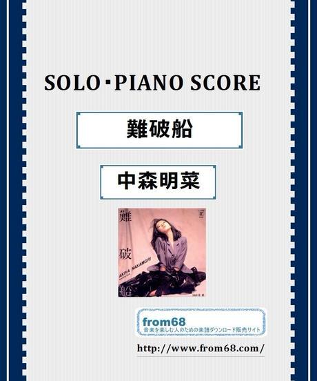 中森明菜 /  難破船  ピアノ・ソロ   楽譜