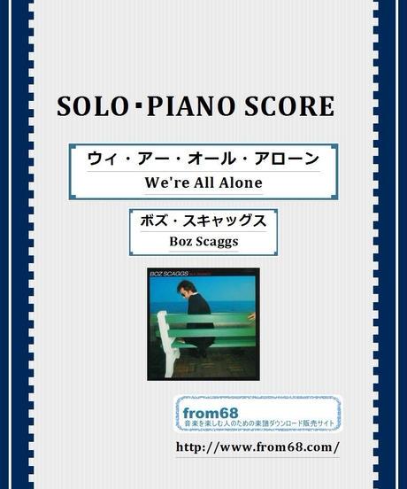 ボズ・スキャッグス(Boz Scaggs) / We're All Alone(ウィ・アー・オール・アローン) ソロ・ピアノ 楽譜