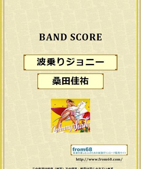 桑田佳祐 / 波乗りジョニー バンド・スコア(TAB譜)  楽譜
