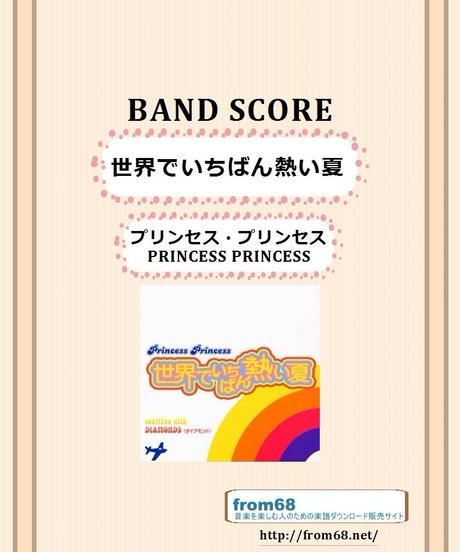 プリンセス・プリンセス(PRINCESS PRINCESS) / 世界でいちばん熱い夏 バンド・スコア(TAB譜)  楽譜