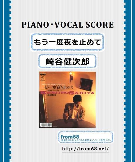 崎谷健次郎  /  もう一度夜を止めて  ピアノ弾き語り譜  楽譜